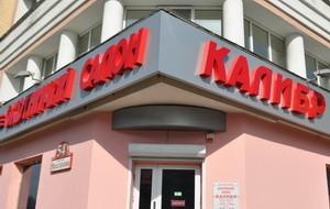 """Купить ружье в Минске просто с охотничьим салоном """"Калибр""""!"""