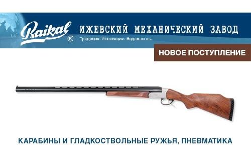 """Большое поступление российских ружей Baikal в охотничьем салоне """"Калибр"""""""