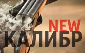 Что нового в КАЛИБРЕ? (видео)
