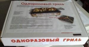"""Одноразовый гриль """"Меридиан"""""""