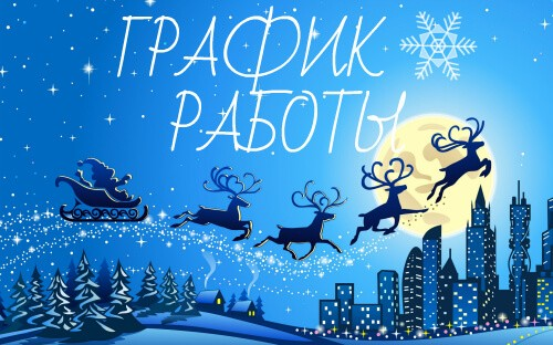 christmass-schedule