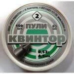 """Пули """"Квинтор"""" (150 шт) острая гол/насечка"""