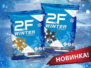 """Прикормка рыб. 2F""""Лещ зима"""" крас.мот. 0,6кг"""